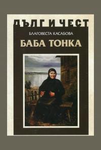 Баба Тонка