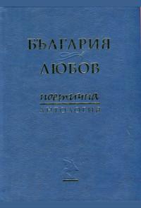 България & Любов. Поетична антология