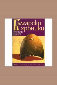 Български хроники том 1