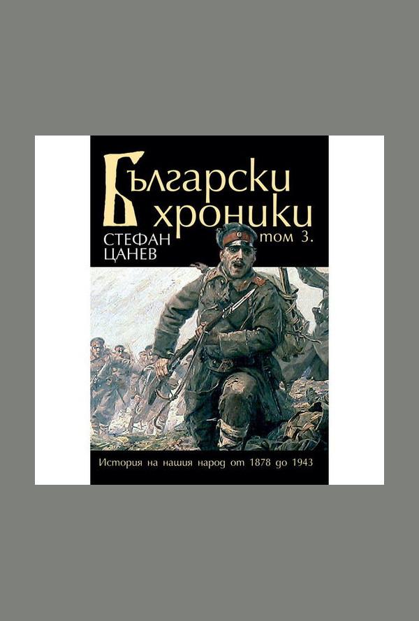 Български хроники том 3