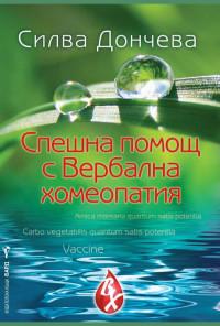 Спешна помощ с Вербална хомеопатия