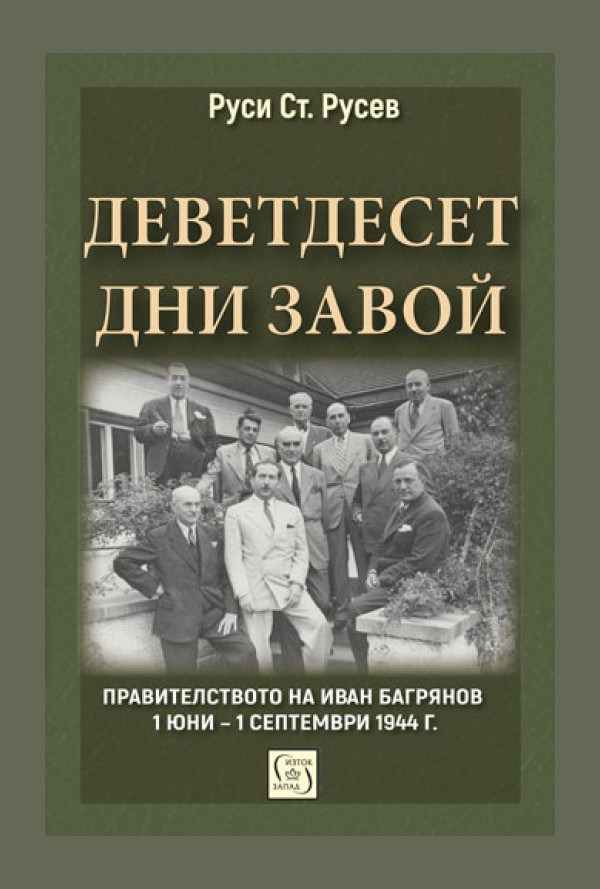 Деветдесет дни завой. Правителството на Иван Багрянов 1 юни – 1 септември 1944 г.