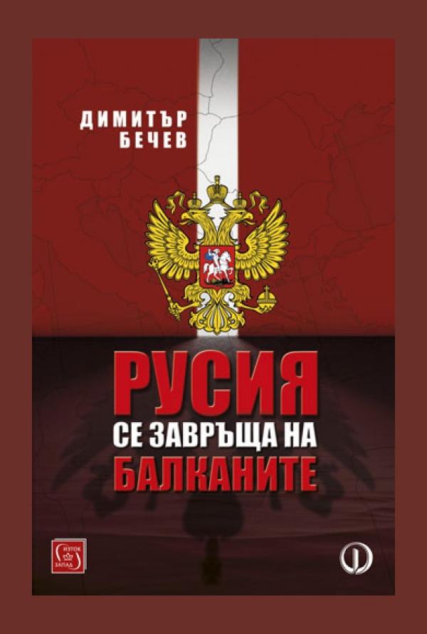 Русия се завръща на Балканите