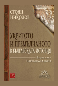 Укритото и премълчаното в българската история. Част II