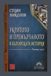 Укритото и премълчаното в българската история. Част I