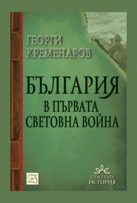 България в Първата световна война