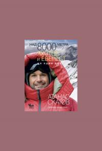 Над 8000 метра. Лхотце и Еверест на един дъх