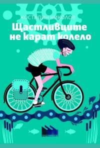 Щастливците не карат колело