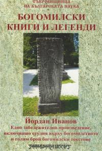 Богомилски книги и легенди