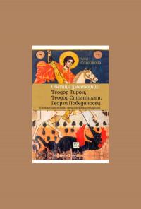 Светци змееборци: Теодор Тирон, Теодор Стратилат, Георги Победоносец в южнославянската средновековна традиция