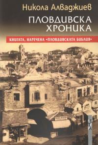 Пловдивска хроника