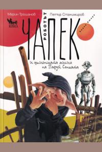Роботът Чапек и шпионската мисия на Пафуй Сянката