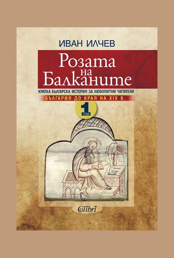 Розата на Балканите. Том 1 - България до края на XIX век
