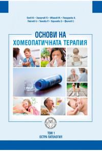 Основи на хомеопатичната терапия, том I