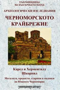 Археологически изследвания: Черноморското крайбрежие