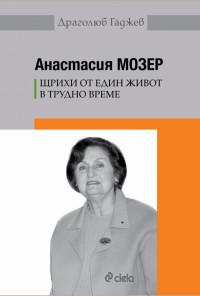 Анастасия Мозер: Щрихи от един живот в трудно време