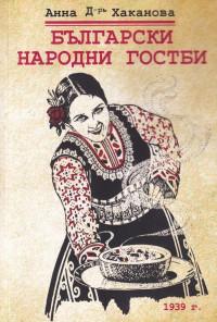 Български народни гостби (фототипно издание 1939 г.)