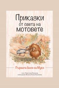 Приказки от света на мотовете. Първата беля на Мукс - ново издание