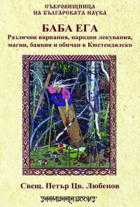 Баба Ега. Различни вярвания, народни лекувания, магии, баяния и обичаи в Кюстендилско