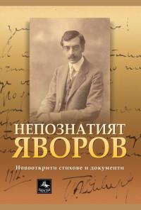 Непознатият Яворов. Новооткрити стихове и документи
