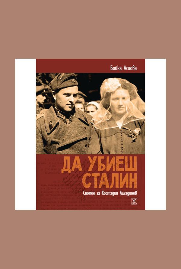 Да убиеш Сталин