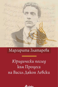 Юридически поглед към Процеса на Васил Дякон Левски