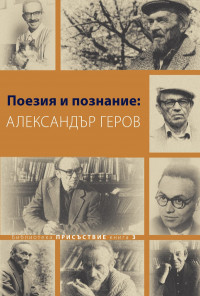 Поезия и познание - Александър Геров