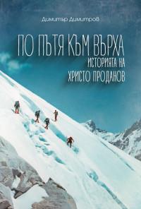 По пътя към върха - Историята на Христо Проданов