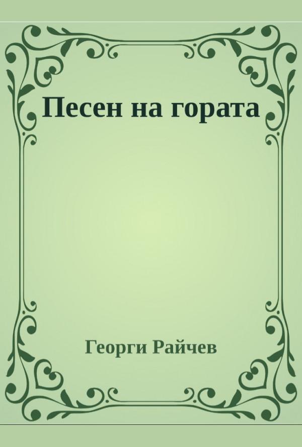 Песен на гората
