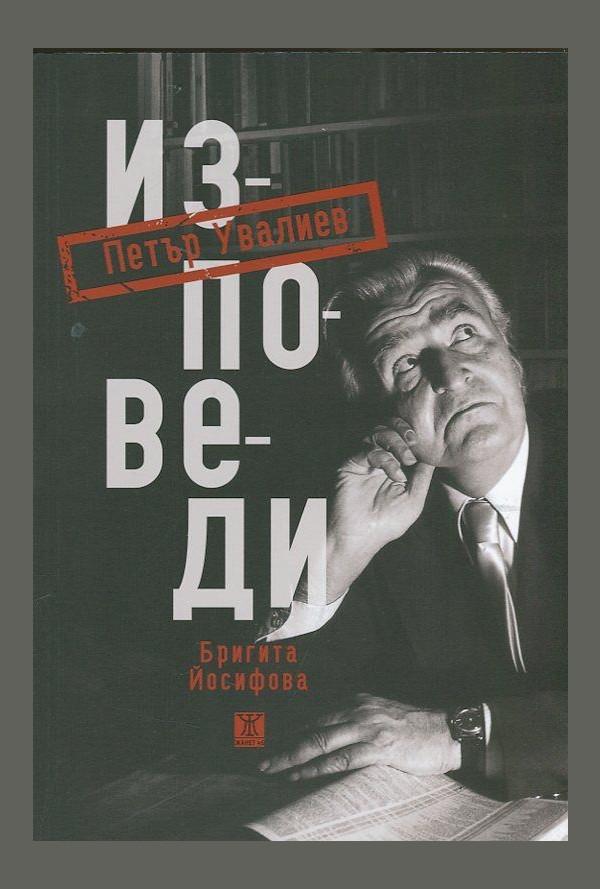 Изповеди. Петър Увалиев