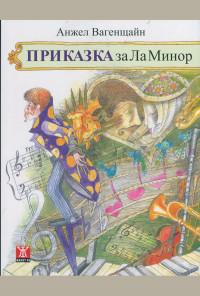 Приказка за Ла Минор (второ преработено издание)
