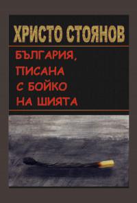 България, писана с Бойко на шията