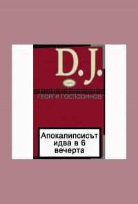 Апокалипсисът идва в 6 вечерта и D.J. (пиеси), трето издание