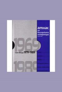 Атлас на българската литература 1979-1989 част втора