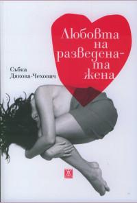Любовта на разведената жена