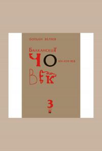 Балканският човек XІV-ХVІІ век, том 3