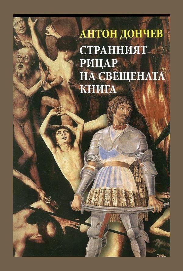Странният рицар на свещената книга