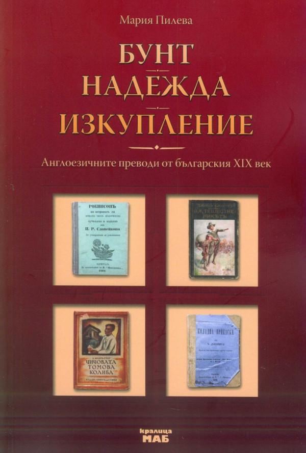 Бунт. Надежда. Изкупление: Англоезичните преводи от българския ХІХ век