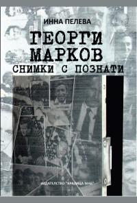 Георги Марков. Снимки с познати