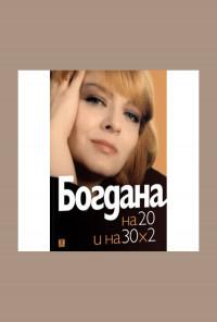 Богдана Карадочева и на 20, и на 30 х 2