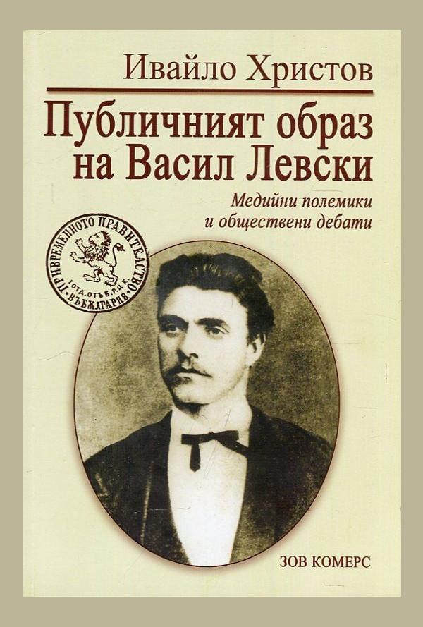 Публичният образ на Васил Левски. Медийни полемики и обществени дебати