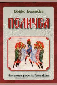 Поличба. Исторически роман за Петър Делян