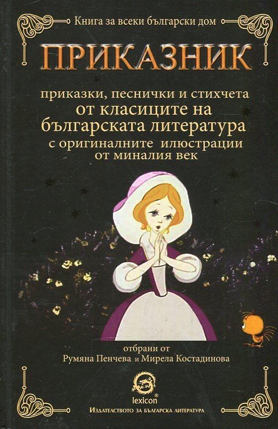 Приказник за приказни деца