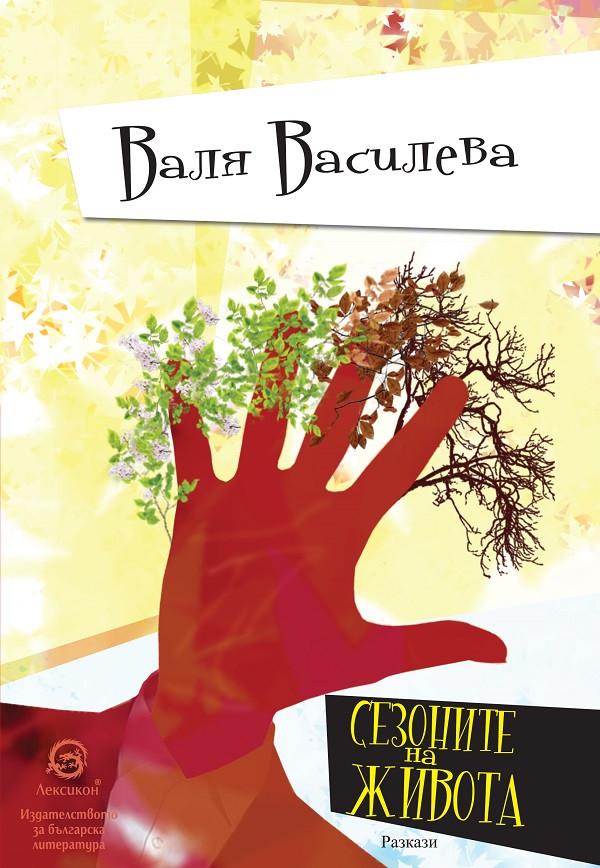"""""""Сезоните на живота"""" от Валя Василева"""