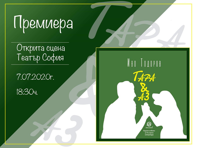 """""""Тара и Аз"""" от Иво Тодоров"""