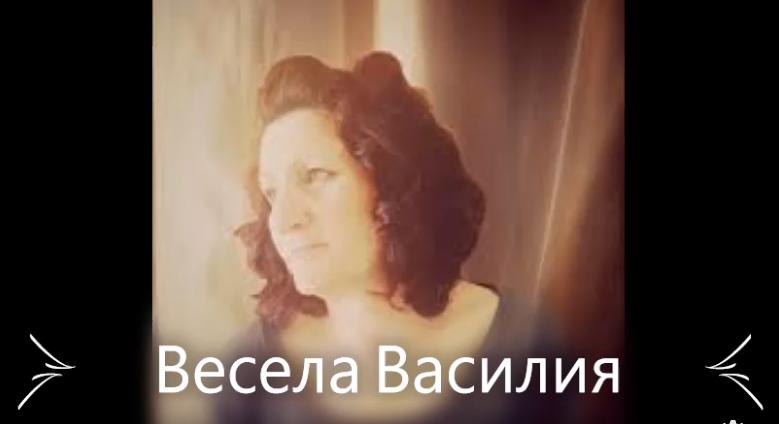 Разговор с Весела Василия