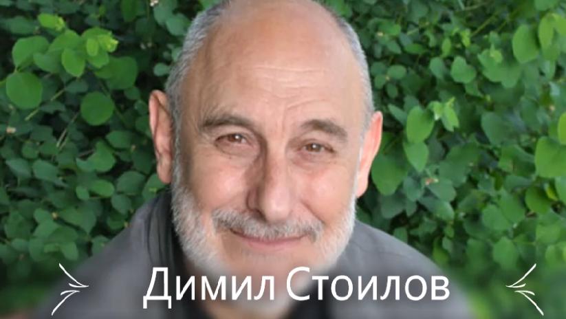"""""""Децата на Дон Кихот"""" на Димил Стоилов"""