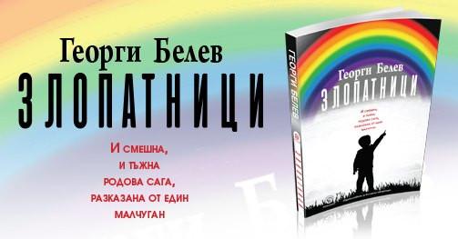 Приятелска среща с читателите на Злопатници от Георги Белев