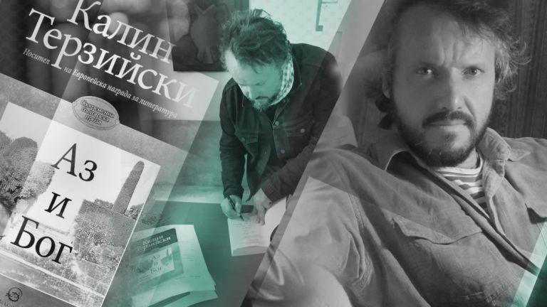 """""""Аз и Бог"""" на Калин Терзийски - търсене на смисъла без парфюм"""