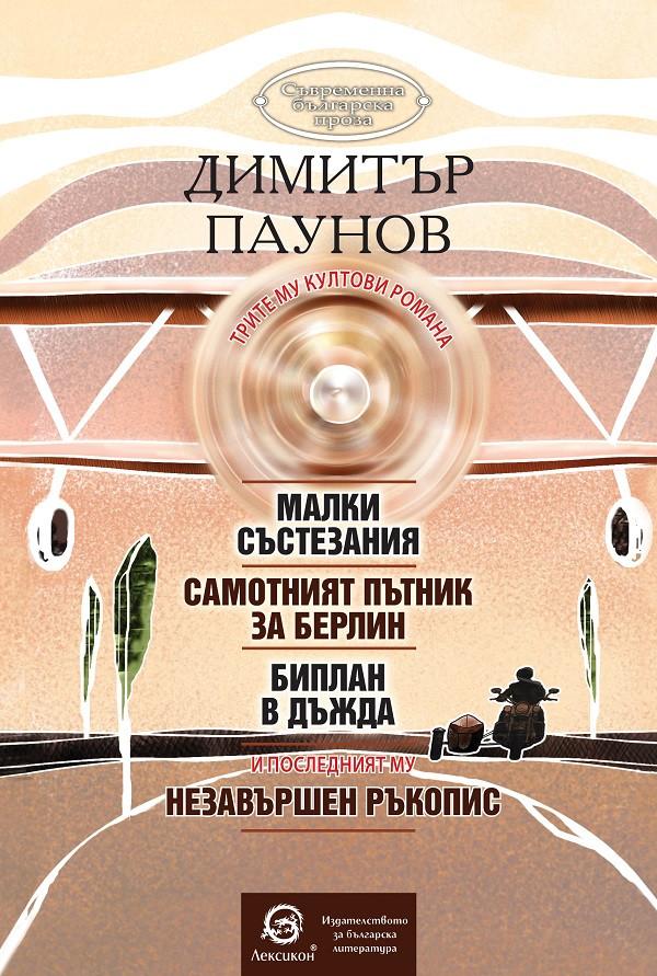 Култовите романи на Димитър Паунов